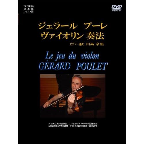 ジェラール・プーレ ヴァイオリン奏法 【DVD】