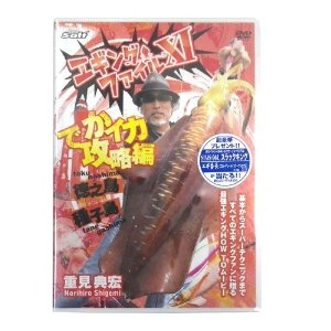 完売 エギングファイルXI 爆安プライス DVD