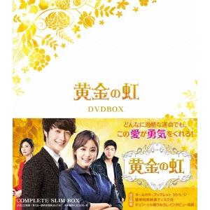 【送料無料】黄金の虹 コンプリートスリムBOX 【DVD】