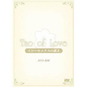 【送料無料 of】TAO of LOVE ~スローセックスの教え~DVD-BOX【DVD LOVE】, シルバースミスニバック:a39e94d2 --- koreandrama.store