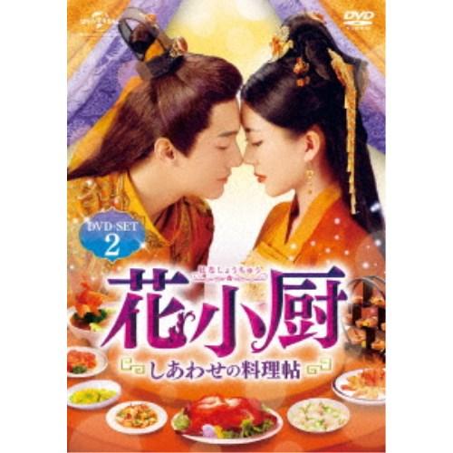 お得セット 花小厨~しあわせの料理帖~ DVD-SET2 お歳暮 DVD