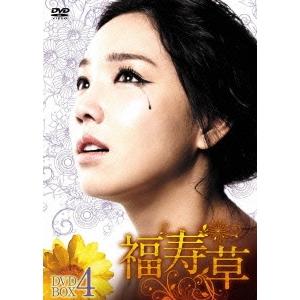 【送料無料】福寿草 DVD-BOX4 【DVD】