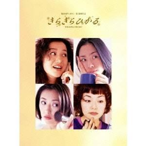 【送料無料】きらきらひかる DVD-BOX 【DVD】