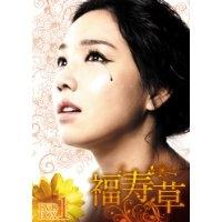 【送料無料】福寿草 DVD-BOX5 【DVD】