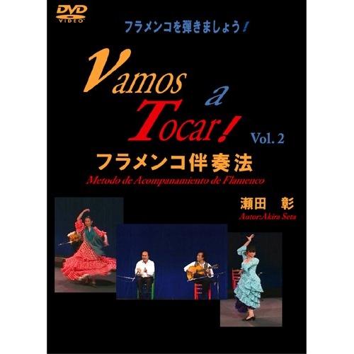 瀬田 彰 フラメンコを弾きましょう! フラメンコ伴奏法 Vol2 【DVD】