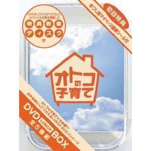 【送料無料】オトコの子育て DVD LUNCH BOX 【DVD】