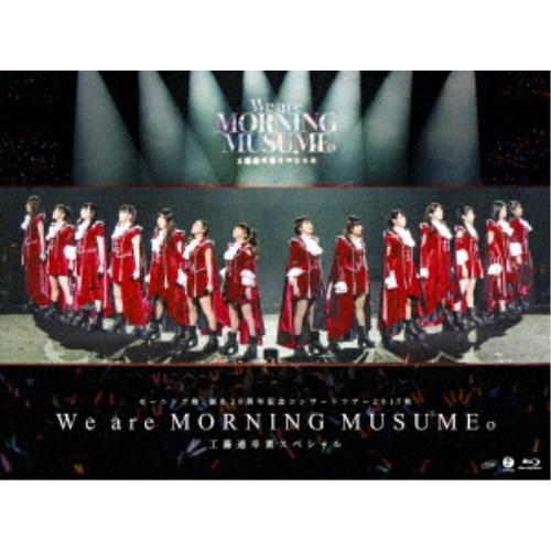 【送料無料】モーニング娘。'17/モーニング娘。誕生20周年記念コンサートツアー2017秋~We are MORNING MUSUME。~工藤遥卒業スペシャル 【Blu-ray】