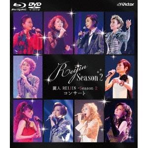 REIJIN/麗人 REIJIN -Season 2 コンサート 【Blu-ray】