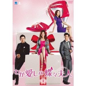 わが愛しの蝶々夫人 DVD-BOX1 【DVD】