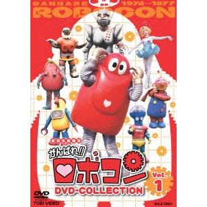 がんばれ!!ロボコン DVD-COLLECTION Vol.1 【DVD】