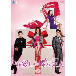 【送料無料】わが愛しの蝶々夫人 DVD-BOX2 【DVD】