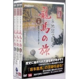 古地図で巡る龍馬の旅 DVD-BOX 【DVD】