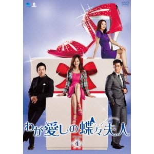 【送料無料】わが愛しの蝶々夫人 DVD-BOX4 【DVD】