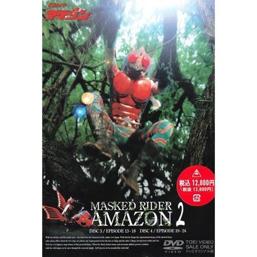 仮面ライダーアマゾン Vol.2<完> 【DVD】