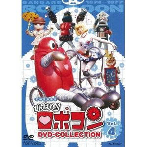 がんばれ!!ロボコン DVD-COLLECTION Vol.4 【DVD】