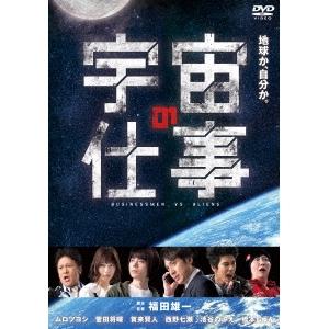 【送料無料】宇宙の仕事 DVD BOX 【DVD】