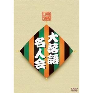 【送料無料】吟選 大落語名人会 DVD-BOX 【DVD】