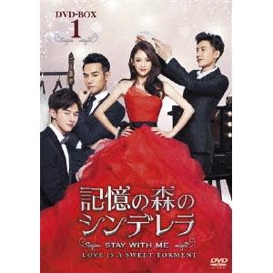 【送料無料】記憶の森のシンデレラ STAY WITH ME DVD-BOX1 【DVD】