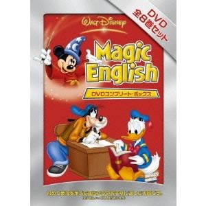 【送料無料】Magic English DVDコンプリート・ボックス 【DVD】