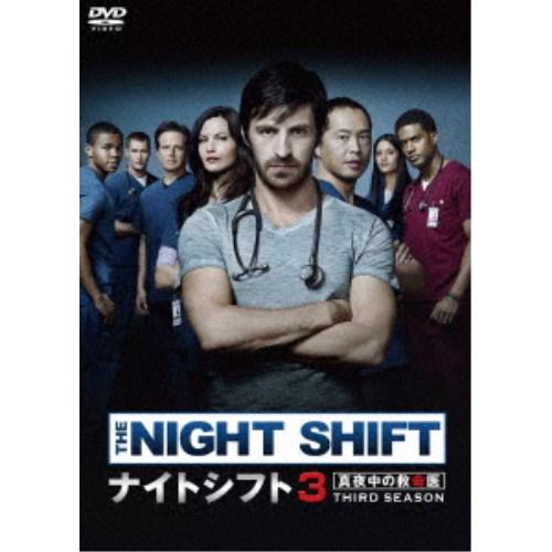 【送料無料】ナイトシフト3 真夜中の救命医 DVD-BOX 【DVD】