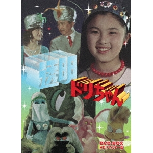 透明ドリちゃん DVD-BOX HDリマスター版 【DVD】
