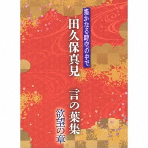 田久保真見/遙かなる時空の中で 田久保真見 言の葉集 欲望の章 【CD】
