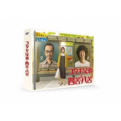 超人気 専門店 コタキ兄弟と四苦八苦 DVD 好評 BOX