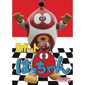 ロボット8ちゃん DVD-BOX デジタルリマスター版 【DVD】