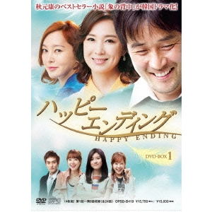 【送料無料】ハッピーエンディング DVD-BOX1 【DVD】