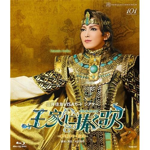 【送料無料】グランド・ロマンス『王家に捧ぐ歌』 -オペラ「アイーダ」より- 【Blu-ray】
