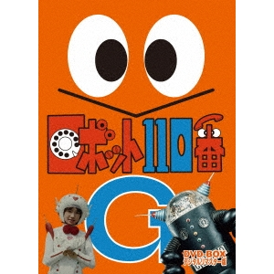 【送料無料】ロボット110番 DVD-BOX デジタルリマスター版 【DVD】