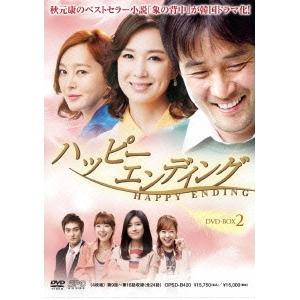 【送料無料】ハッピーエンディング DVD-BOX2 【DVD】