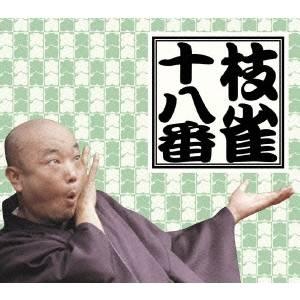 【送料無料】DVD版「枝雀の十八番」 【DVD】
