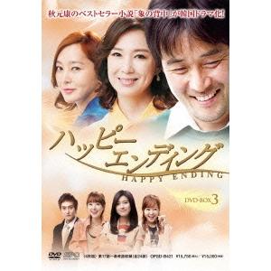 【送料無料】ハッピーエンディング DVD-BOX3 【DVD】