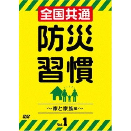 全国共通 防災習慣 Vol.1 【DVD】