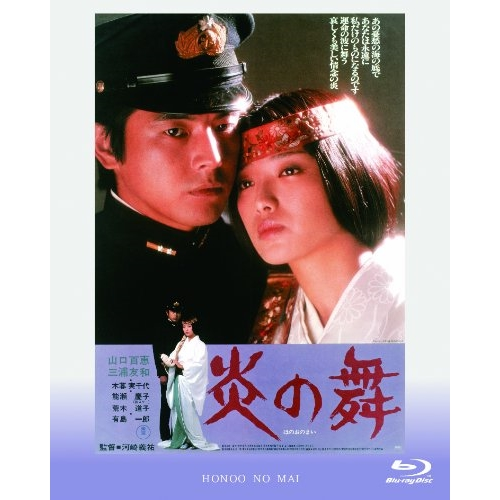 <title>炎の舞 アウトレット Blu-ray</title>