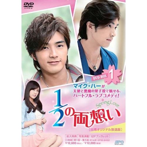1/2の両想い~Spring Love~<台湾オリジナル放送版> DVD-BOX1 【DVD】