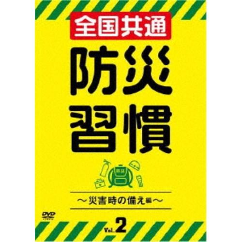 全国共通 防災習慣 Vol.2 【DVD】