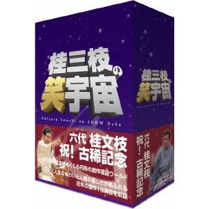 【送料無料】桂三枝の笑宇宙 DVD-BOX 【DVD】