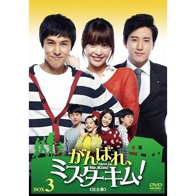 【送料無料】がんばれ、ミスターキム!≪完全版≫DVD-BOX3 【DVD】