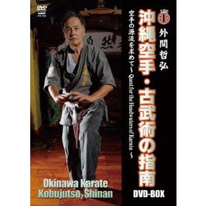 【送料無料】外間哲弘 沖縄空手・古武術の指南 DVD-BOX 【DVD】