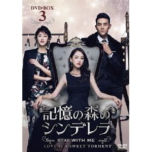 記憶の森のシンデレラ STAY WITH ME DVD-BOX3 【DVD】