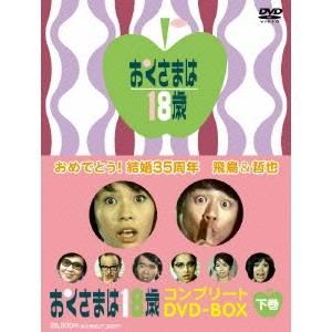 【送料無料】おくさまは18歳 コンプリートDVD-BOX (下巻) 【DVD】