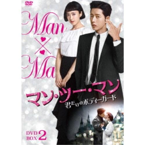 【送料無料】マン・ツー・マン ~君だけのボディーガード~DVD-BOX2 【DVD】