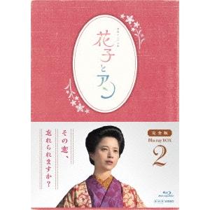 【送料無料】連続テレビ小説 花子とアン 完全版 Blu-ray BOX 2 【Blu-ray】