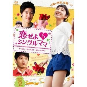 恋せよ□シングルママ DVD-BOX2 【DVD】