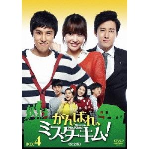 がんばれ、ミスターキム!≪完全版≫DVD-BOX4 【DVD】