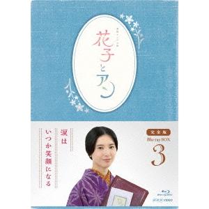 【送料無料】連続テレビ小説 花子とアン 完全版 Blu-ray BOX 3 【Blu-ray】