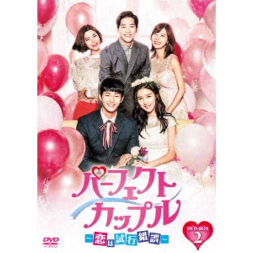 パーフェクトカップル~恋は試行錯誤~ DVD-BOX2 【DVD】