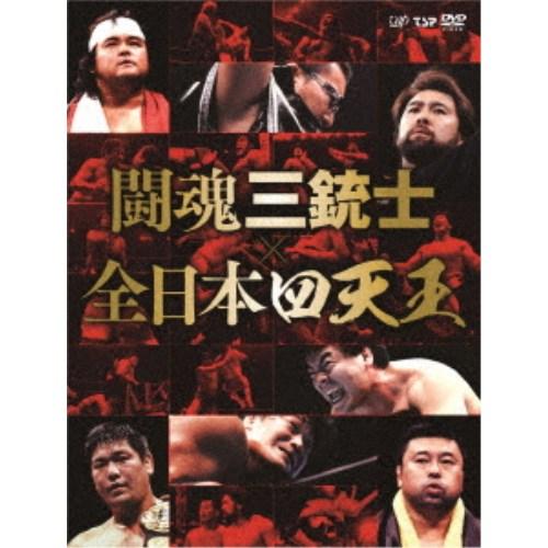 【送料無料】闘魂三銃士×全日本四天王 DVD-BOX 【DVD】